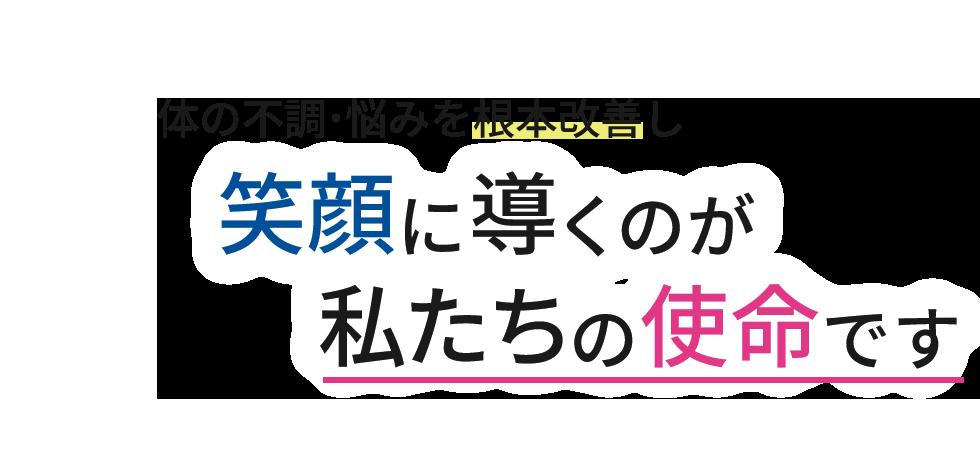 日吉の整体なら「AP横浜日吉整骨院」 メインイメージ