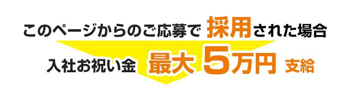入社お祝い金最大5万円
